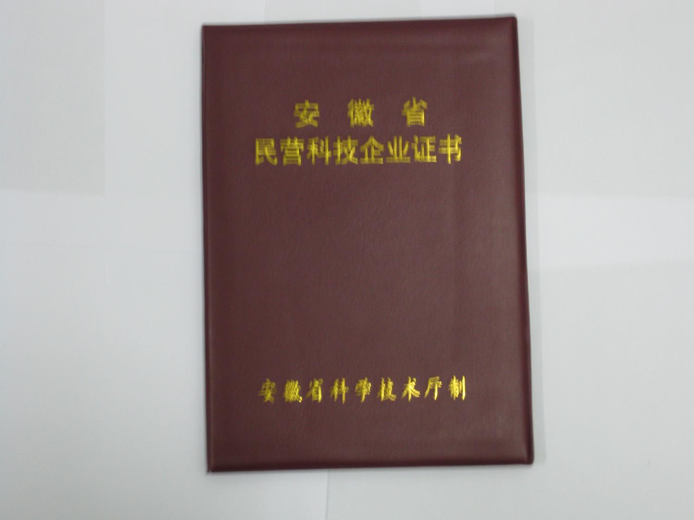 安徽省民营科技企业证书