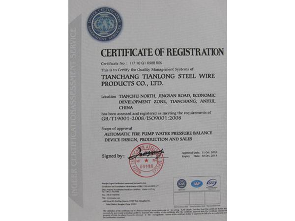 认证证书-英文