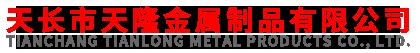 天长市天隆金属制品有限公司